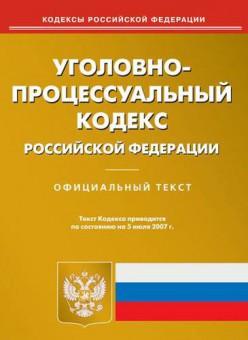 Гражданский процессуальный кодекс рф сверен с официальными источниками с учетом всех принятых изменений и дополнений